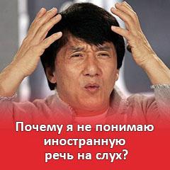 Почему я не понимаю иностранную речь на слух