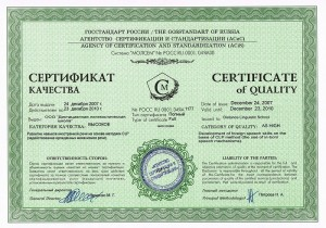 Certificate of quality-1