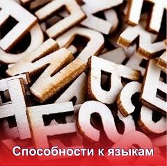 Способности к языкам