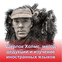 Шерлок Холмс, метод дедукции