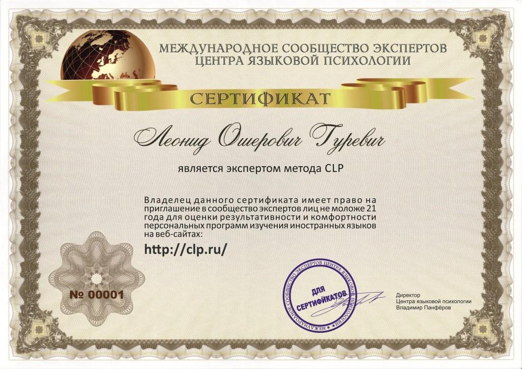 0000001_certificat
