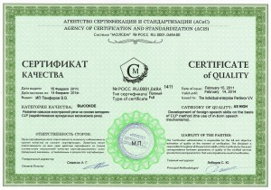 Certificate of quality-2