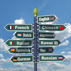 Все языки
