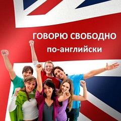 Быстро и легко выучить английский