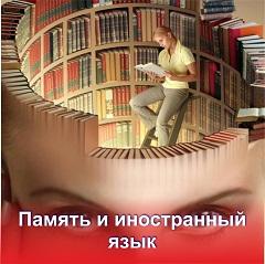 Память и иностранный язык
