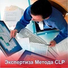 Экспертиза Метода CLP